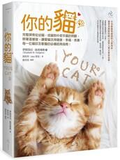 你的貓(暢銷二版)完整探索從幼貓、成貓到中老年貓的照顧,照著這樣做,讓愛貓活得健康、幸福、長壽!每一位貓奴及獸醫的必備經典指南!