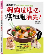 狗狗這樣吃,癌細胞消失!(暢銷新裝版)須崎博士的毛小孩防癌飲食指南‧日本權威獸醫教你做出「戰勝癌症」的元氣愛犬餐