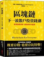 區塊鏈‧下一波散戶投資錢潮:投資加密貨幣,成為新世代富翁