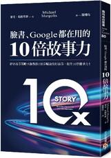 臉書、Google都在用的10倍故事力:矽谷故事策略大師教你3個步驟說出好故事,提升10倍競爭力!