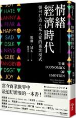 情緒經濟時代:如何打造人見人愛的商業模式