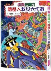 怪傑佐羅力59:怪傑佐羅力之機器人救災大作戰(精裝)