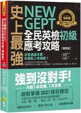 史上最強 New GEPT 全民英檢初級應考攻略(增修版)附贈完整一回全真模擬試題+1CD+「Youtor App」內含VRP虛擬點讀筆