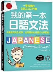 我的第一本日語文法:一看就懂的日語文法入門書,適用完全初學、從零開始的日語文法學習者!(附QR碼線上音檔)
