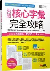 英語核心字彙完全攻略:選字範圍2000字~4500字(書+朗讀MP3+別冊)(全新編修版,111學年度適用)