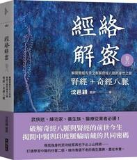 經絡解密(卷六)腎經+奇經八脈:解開腎經先天之本與奇經八脈的身世之謎