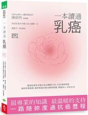 一本讀通乳癌(2021增訂版)