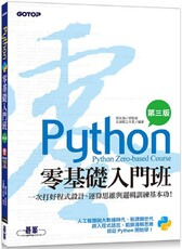 Python零基礎入門班(第三版)一次打好程式設計、運算思維與邏輯訓練基本功(附160分鐘入門影音教學/範例程式)