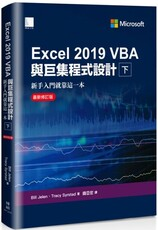 Excel 2019 VBA與巨集程式設計:新手入門就靠這一本(下)最新修訂版
