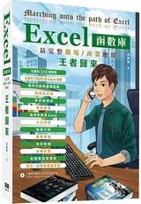 Excel函數庫最完整職場商業應用王者歸來