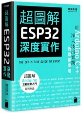 超圖解 ESP32 深度實作
