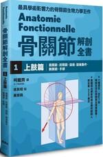 骨關節解剖全書(1)上肢篇