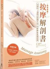 按摩解剖書:14部位X瑞典式按摩經典手法,精準釋放深層疼痛