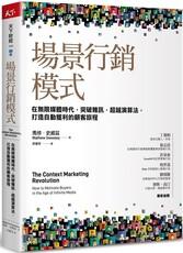 場景行銷模式:在無限媒體時代,突破雜訊,超越演算法,打造自動獲利的顧客旅程