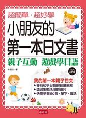 小朋友的第一本日文書:親子互動‧遊戲學日文(附MP3)