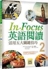 In Focus 英語閱讀( 2)活用五大關鍵技巧 (16K彩圖+寂天雲隨身聽APP)