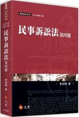 民事訴訟法(第四冊)(二版)
