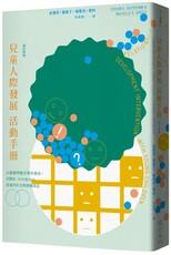 兒童人際發展活動手冊:以遊戲帶動亞斯伯格症、自閉症、PDD及NLD孩童的社交與情緒成長(增訂新版)