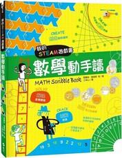 我的STEAM遊戲書:數學動手讀(精裝)