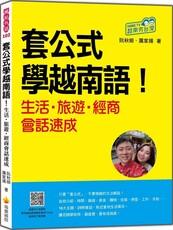 套公式學越南語!生活‧旅遊‧經商會話速成(隨書附作者親錄標準越南語朗讀音檔QR Code)