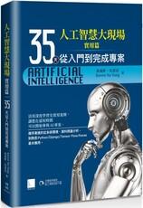人工智慧大現場(實用篇)35天從入門到完成專案