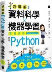 超圖解資料科學╳機器學習實戰探索:使用 Python