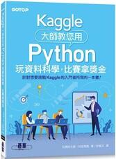 Kaggle大師教您用Python玩資料科學,比賽拿獎金