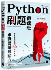 Python 刷題鍛鍊班:老手都刷過的 50 道程式題,求職面試最給力