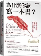 為什麼你該寫一本書?打造個人品牌,從撰寫一本成為焦點的書開始