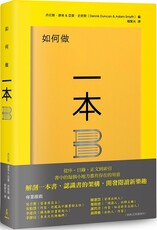 如何做一本書:書中的每個小地方都有存在的用意,了解書的架構,重新認識一本書