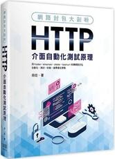 網路封包大剖析:HTTP介面自動化測試原理