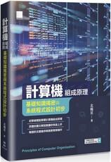 計算機組成原理:基礎知識揭密與系統程式設計初步