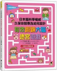 日本腦科學權威久保田競專為幼兒設計有效鍛鍊大腦迷宮遊戲(附100枚獎勵貼紙)(軟精裝)