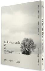 黃雨(西班牙文學大師經典作、書商金書獎得獎作品長銷回歸)