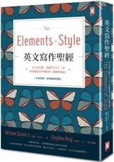 英文寫作聖經(The Elements of Style)史上最長銷、美國學生人手一本、常春藤英語學習經典(風格的要素)