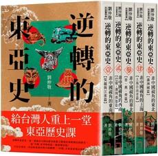 逆轉的東亞史:給台灣人重上一堂東亞歷史課(套書,全五冊)