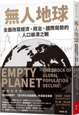 無人地球:全面改寫經濟、政治、國際局勢的人口崩潰之戰