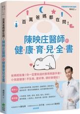 百萬爸媽都在問!陳映庄醫師的健康育兒全書