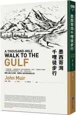 墨西哥灣千哩徒步行(平裝本經典回歸)國家公園之父約翰‧謬爾投入自然保育啟蒙之旅