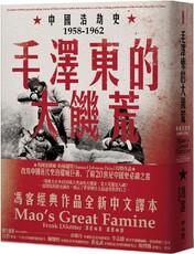 毛澤東的大饑荒:中國浩劫史1958~1962(當代中國史學家馮客三部曲)