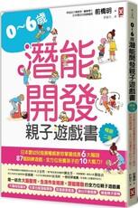 0~6歲潛能開發親子遊戲書(暢銷二版)日本嬰幼兒發展權威教你掌握成長6大階段,87個訓練遊戲,全方位培養孩子的10大能力!