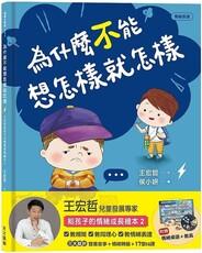 為什麼不能想怎樣就怎樣:王宏哲給孩子的情緒教育繪本2(贈1桌遊1學具)(精裝)