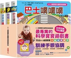 0~3歲寶寶全腦開發遊戲書(系列2)訓練手眼協調(附贈導讀學習手冊)(精裝)
