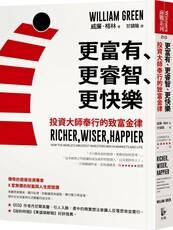 更富有、更睿智、更快樂:投資大師奉行的致富金律