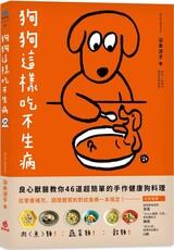 狗狗這樣吃不生病:良心獸醫教你46道超簡單的手作健康狗料理從營養補充、調理體質到對症食療一本搞定!