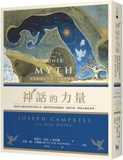 神話的力量(全新修訂中譯‧完整插圖版)神話學大師坎伯畢生智慧分享,讓我們重新認識神話、發現自我、探索心靈的真理