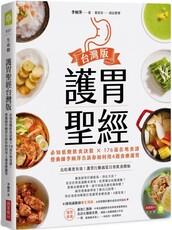 護胃聖經台灣版:必知低酸飲食訣竅 × 176道在地食譜,營養師李婉萍告訴你如何用4週食療護胃