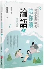 時哉傳家寶:每天5分鐘儒學家唐瑜凌陪你讀「論語」(1)學而為政