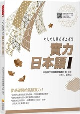實力日本語Ⅰ(隨書附日籍名師親錄標準日語發音+朗讀音檔QR Code)