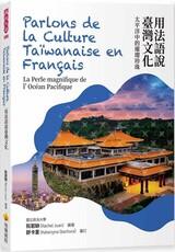 用法語說臺灣文化:太平洋中的璀璨珍珠
